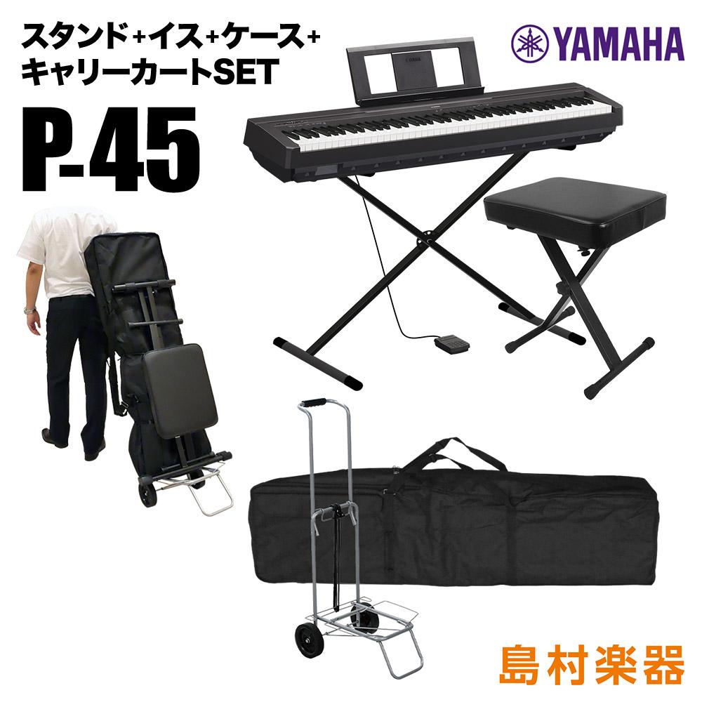 YAMAHA P-45B Xスタンド・Xイス・ケース・キャリーカートセット 電子ピアノ 88鍵盤 【ヤマハ P45】【オンライン限定】 【別売り延長保証対応プラン:E】