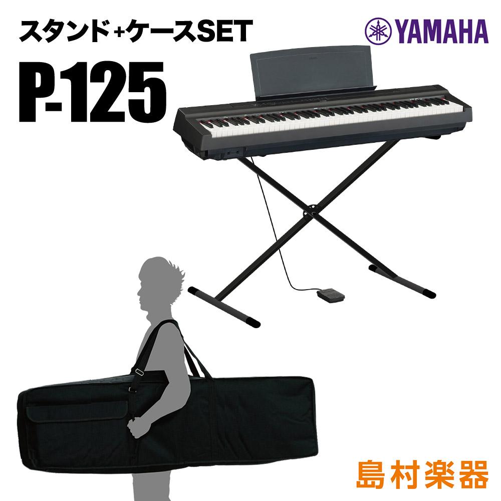 YAMAHA P-125 B Xスタンド・ケースセット 電子ピアノ 88鍵盤 【ヤマハ P125】【オンライン限定】