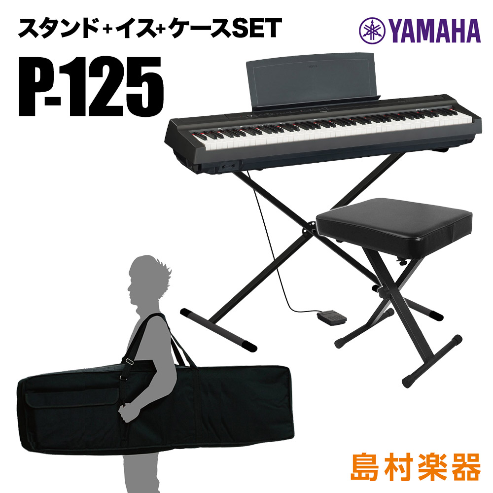 YAMAHA P-125 B Xスタンド・Xイス・ケースセット 電子ピアノ 88鍵盤 【ヤマハ P125】【オンライン限定】 【別売り延長保証対応プラン:E】