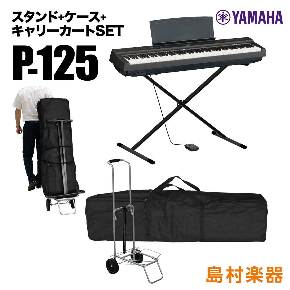 YAMAHA P-125 B Xスタンド・ケース・キャリーカートセット 電子ピアノ 88鍵盤 【ヤマハ P125】【オンライン限定】 【別売り延長保証対応プラン:E】