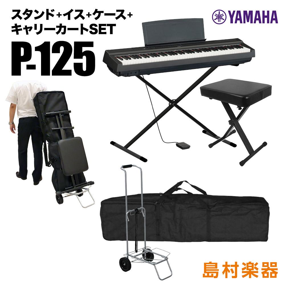 YAMAHA P-125 B Xスタンド・Xイス・ケース・キャリーカートセット 電子ピアノ 88鍵盤 【ヤマハ P125】【オンライン限定】 【別売り延長保証対応プラン:E】
