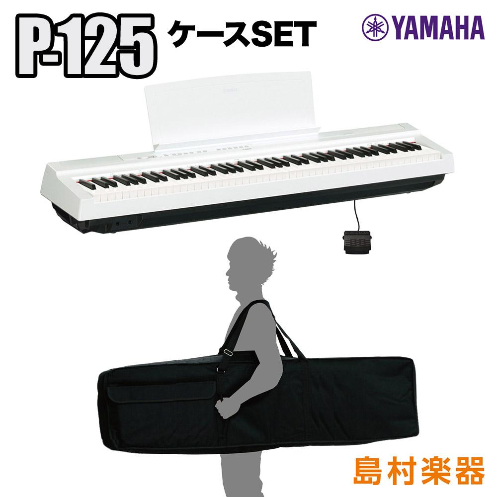 YAMAHA P-125 WH ケースセット 電子ピアノ 88鍵盤 【ヤマハ P125】【オンライン限定】 【別売り延長保証対応プラン:E】