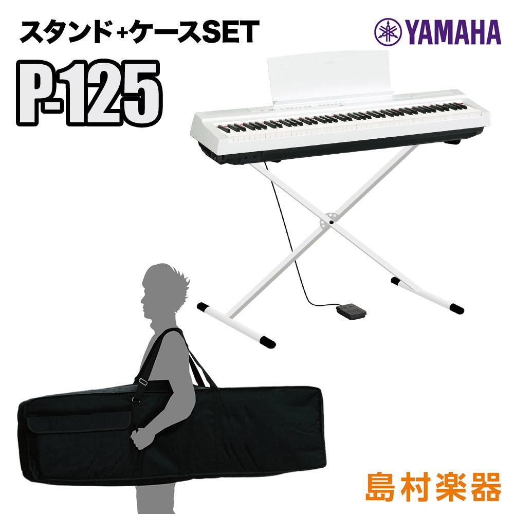 YAMAHA P-125 WH Xスタンド・ケースセット 電子ピアノ 88鍵盤 【ヤマハ P125】【オンライン限定】 【別売り延長保証対応プラン:E】