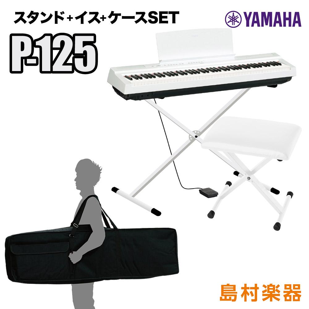 YAMAHA P-125 WH Xスタンド・Xイス・ケースセット 電子ピアノ 88鍵盤 【ヤマハ P125】【オンライン限定】 【別売り延長保証対応プラン:E】