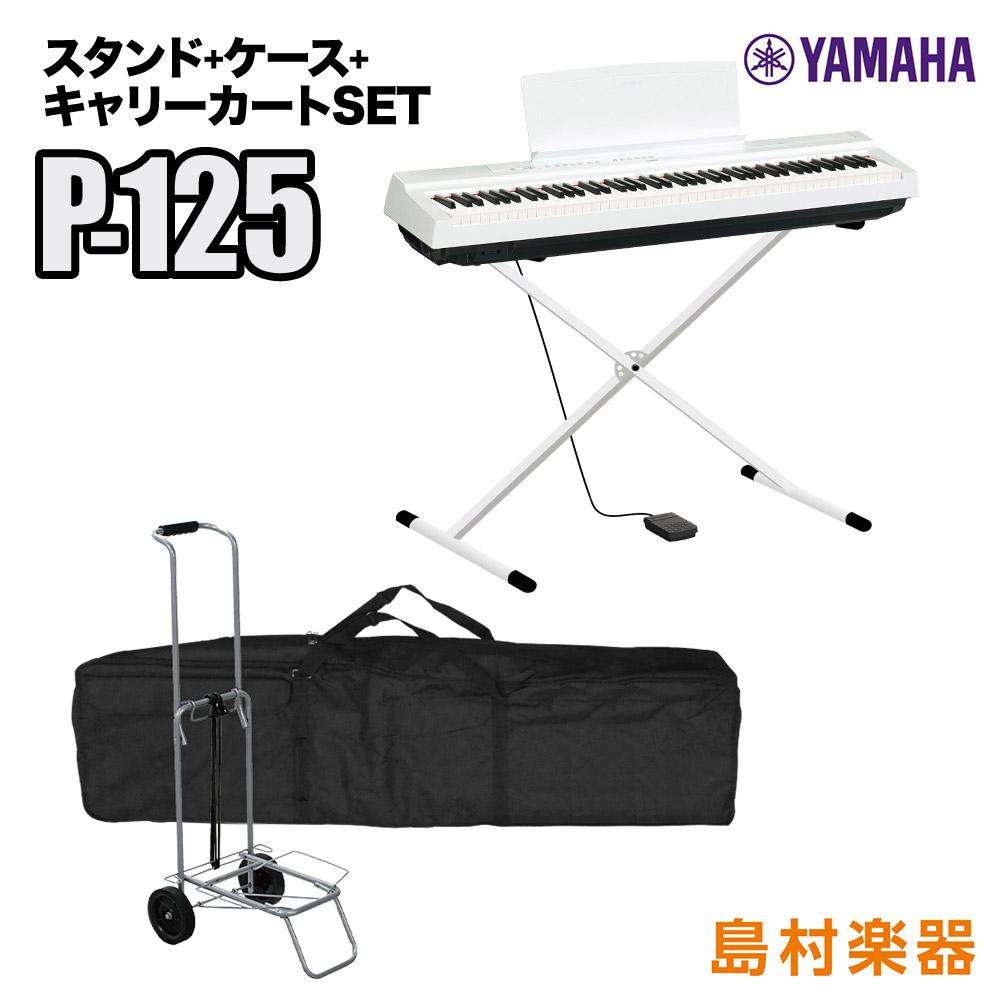 YAMAHA P-125 WH Xスタンド・ケース・キャリーカートセット 電子ピアノ 88鍵盤 【ヤマハ P125】【オンライン限定】 【別売り延長保証対応プラン:E】