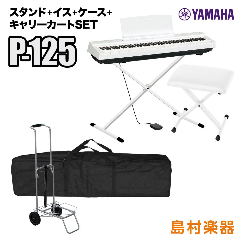 YAMAHA P-125 WH Xスタンド・Xイス・ケース・キャリーカートセット 電子ピアノ 88鍵盤 【ヤマハ P125】【オンライン限定】 【別売り延長保証対応プラン:E】
