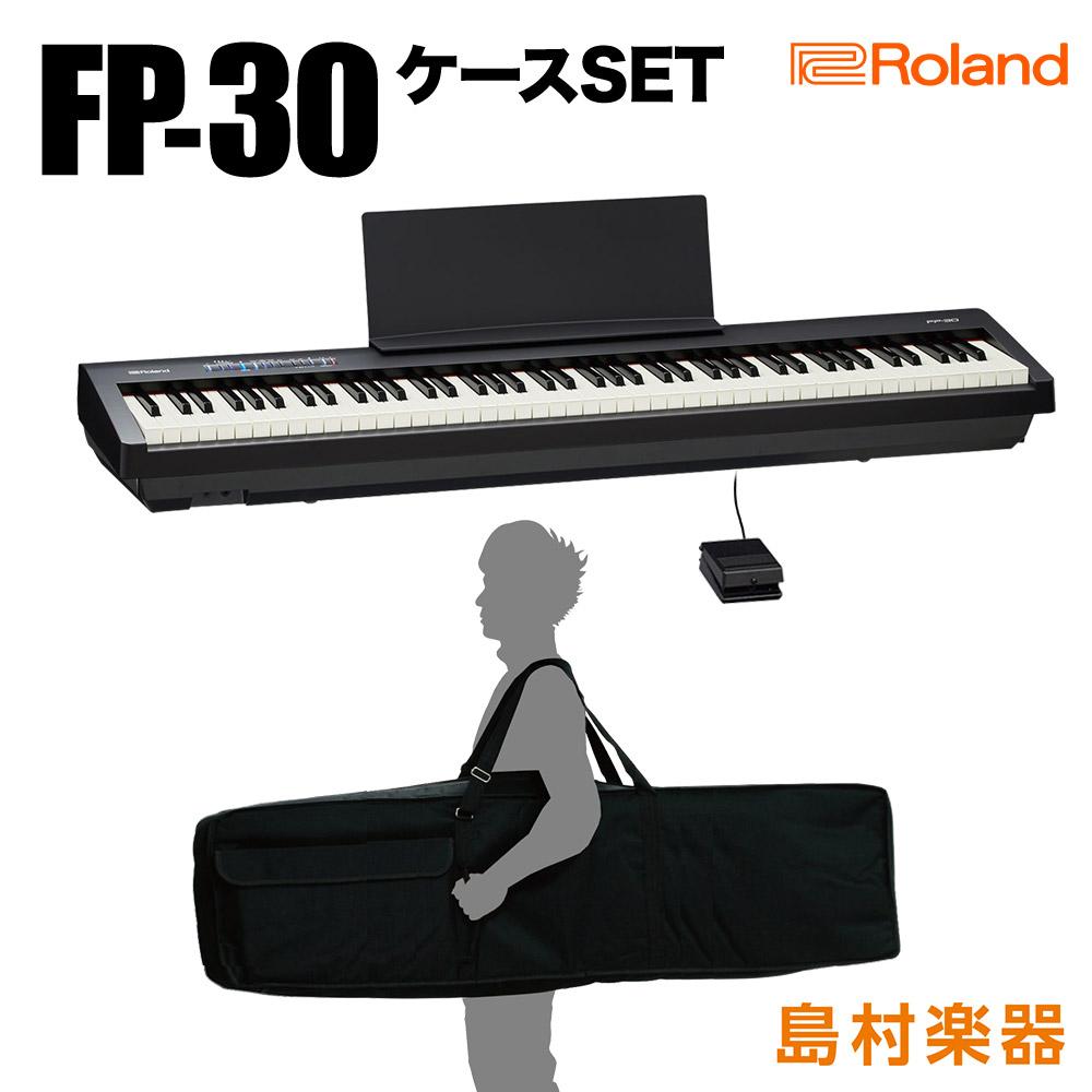 Roland FP-30 BK ケースセット 電子ピアノ 88鍵盤 【ローランド FP30】【オンライン限定】【別売り延長保証対応プラン:E】
