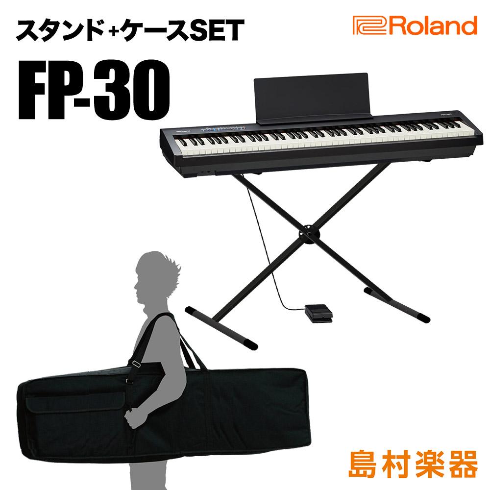Roland FP-30 BK Xスタンド・ケースセット 電子ピアノ 88鍵盤 【ローランド FP30】【オンライン限定】【別売り延長保証対応プラン:E】