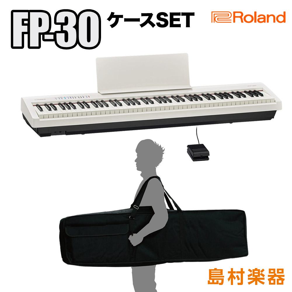 Roland FP-30 WH ケースセット 電子ピアノ 88鍵盤 【ローランド FP30】【オンライン限定】【別売り延長保証対応プラン:E】