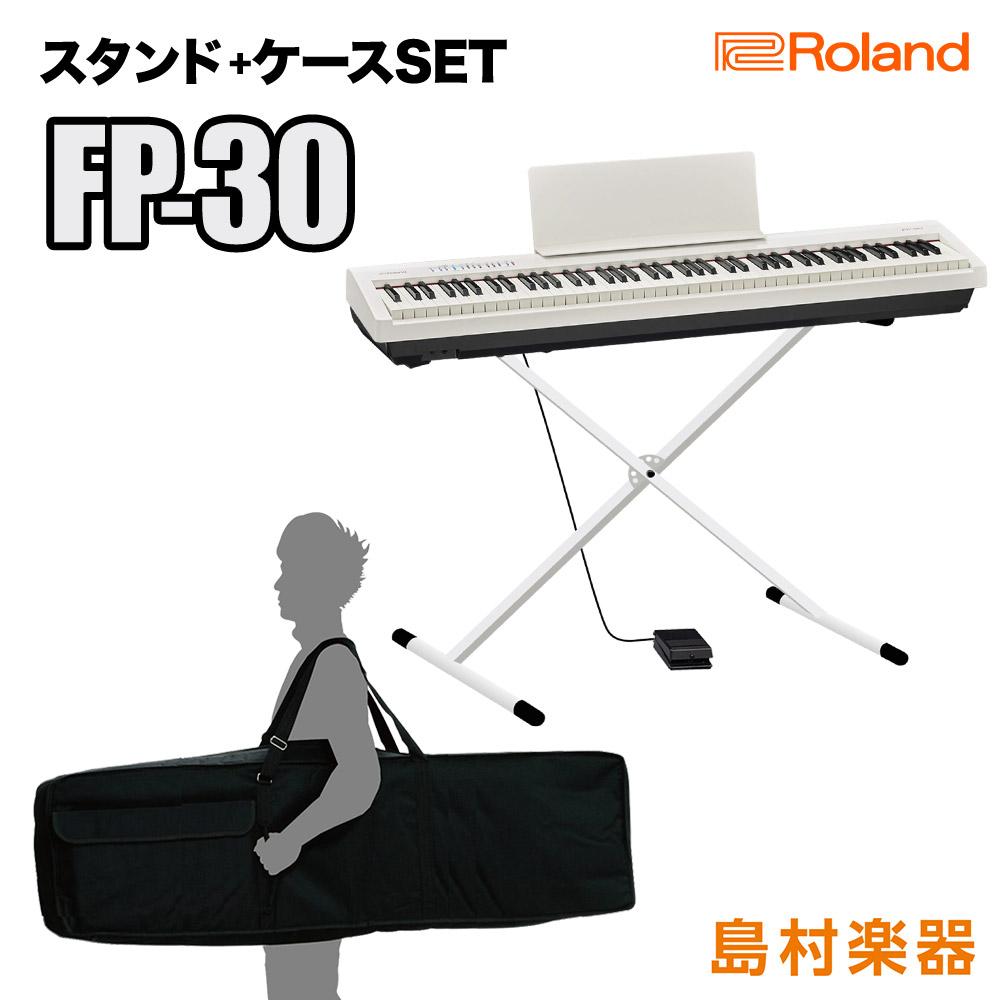 Roland FP-30 WH Xスタンド・ケースセット 電子ピアノ 88鍵盤 【ローランド FP30】【オンライン限定】【別売り延長保証対応プラン:E】