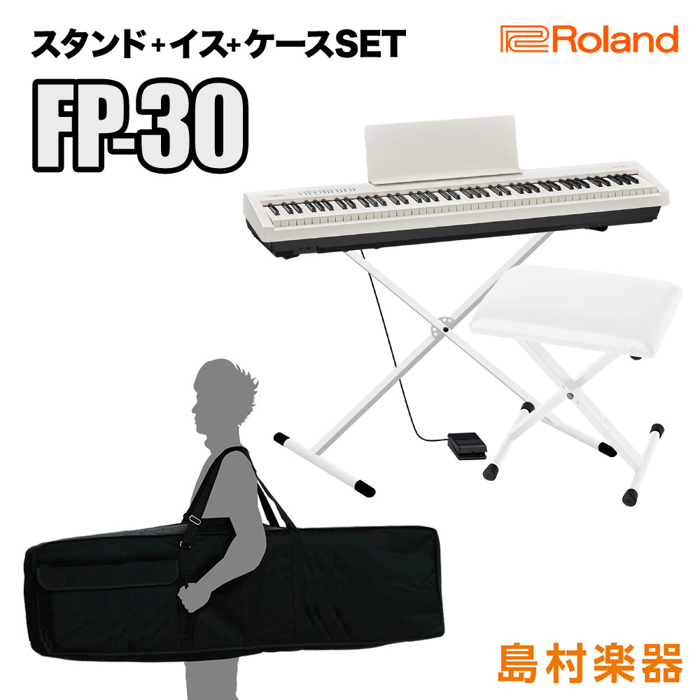 Roland FP-30 WH Xスタンド・Xイス・ケースセット 電子ピアノ 88鍵盤 【ローランド FP30】【オンライン限定】【別売り延長保証対応プラン:E】