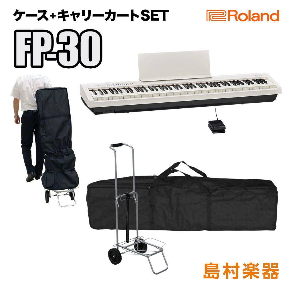 Roland FP-30 WH ケース・キャリーカートセット 電子ピアノ 88鍵盤 【ローランド FP30】【オンライン限定】【別売り延長保証対応プラン:E】