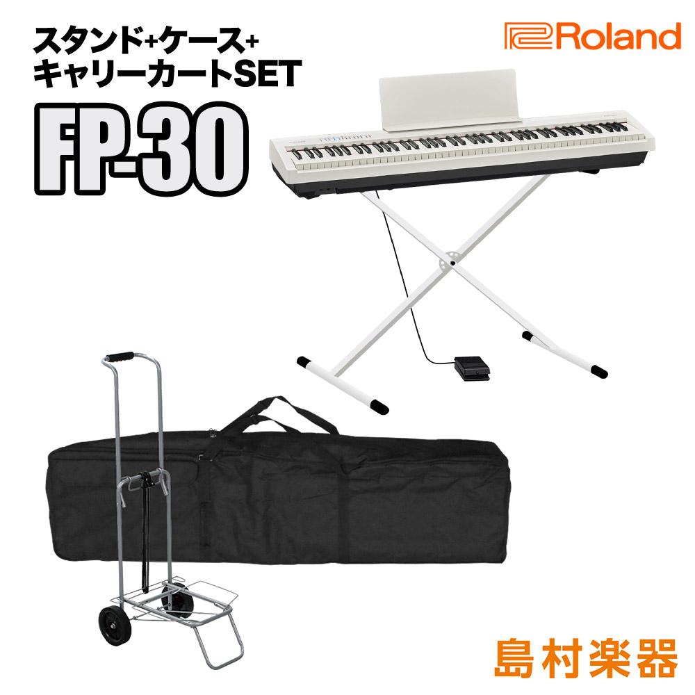 Roland FP-30 WH Xスタンド・ケース・キャリーカートセット 電子ピアノ 88鍵盤 【ローランド FP30】【オンライン限定】【別売り延長保証対応プラン:E】