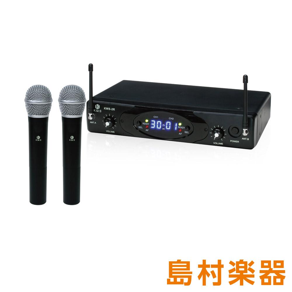 K.W.S KWS-2H/H ワイヤレスシステム [ハンドマイクデュアルタイプ]