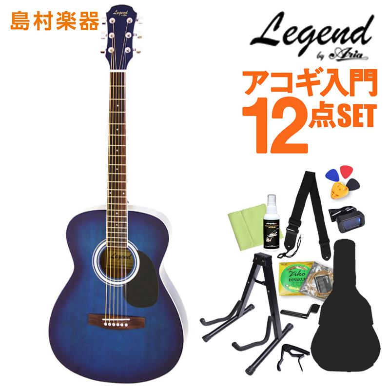 LEGEND FG-15 Blue Shade アコースティックギター初心者セット12点セット 【レジェンド】【オンラインストア限定】