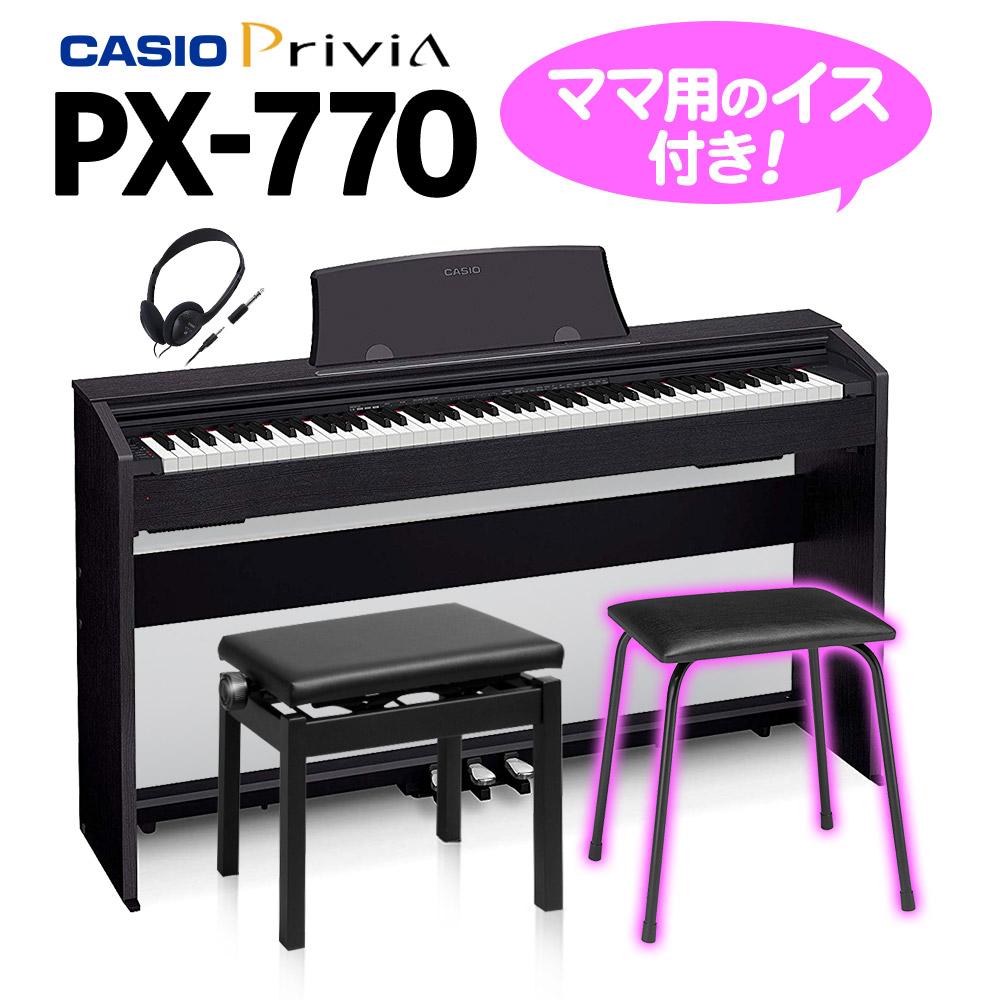 ♪♪ママキャンペーン♪♪CASIO PX-770BK 同色高低自在イス&ママ用イス&ヘッドホンセット 電子ピアノ 88鍵盤 【カシオ PX770】 【オンライン限定】 【別売り延長保証対応プラン:E】