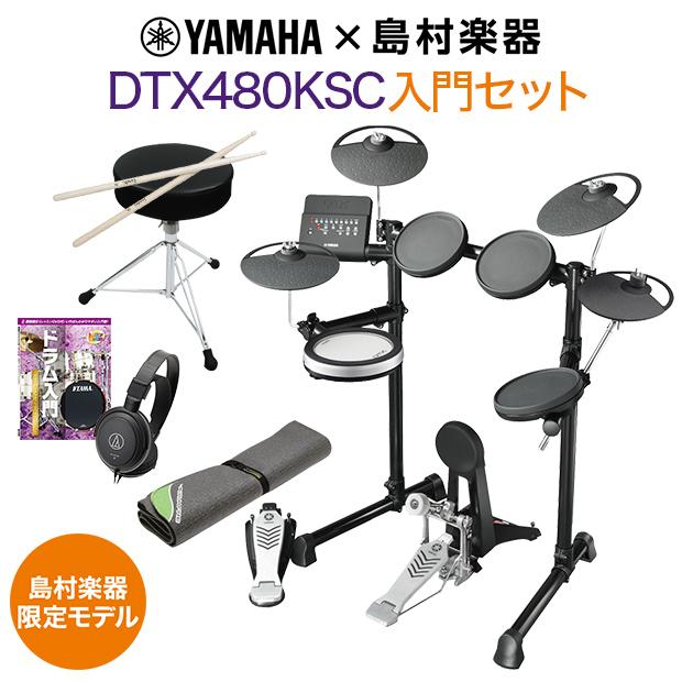 YAMAHA DTX480KSC 入門セット 電子ドラム 【DTX400シリーズ】 【ヤマハ】【島村楽器限定モデル】【生産完了品につき売り切れ御免】
