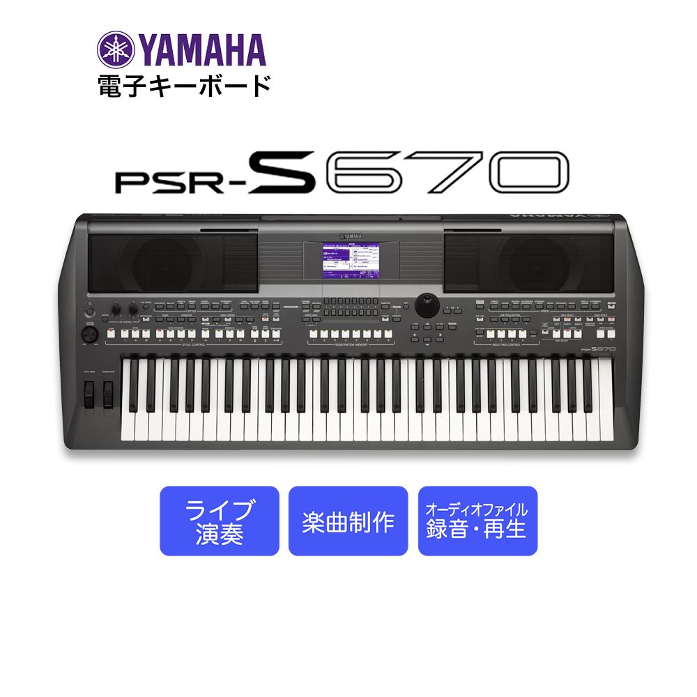 YAMAHA PSR-S670 キーボード ポータトーン 【61鍵】 【ヤマハ PSRS670 PORTATONE】