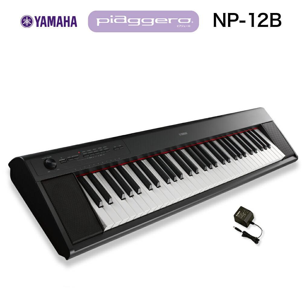 YAMAHA NP-12B ブラック キーボード ポータブルキーボード 【61鍵】 【ヤマハ NP12 piaggero ピアジェーロ】