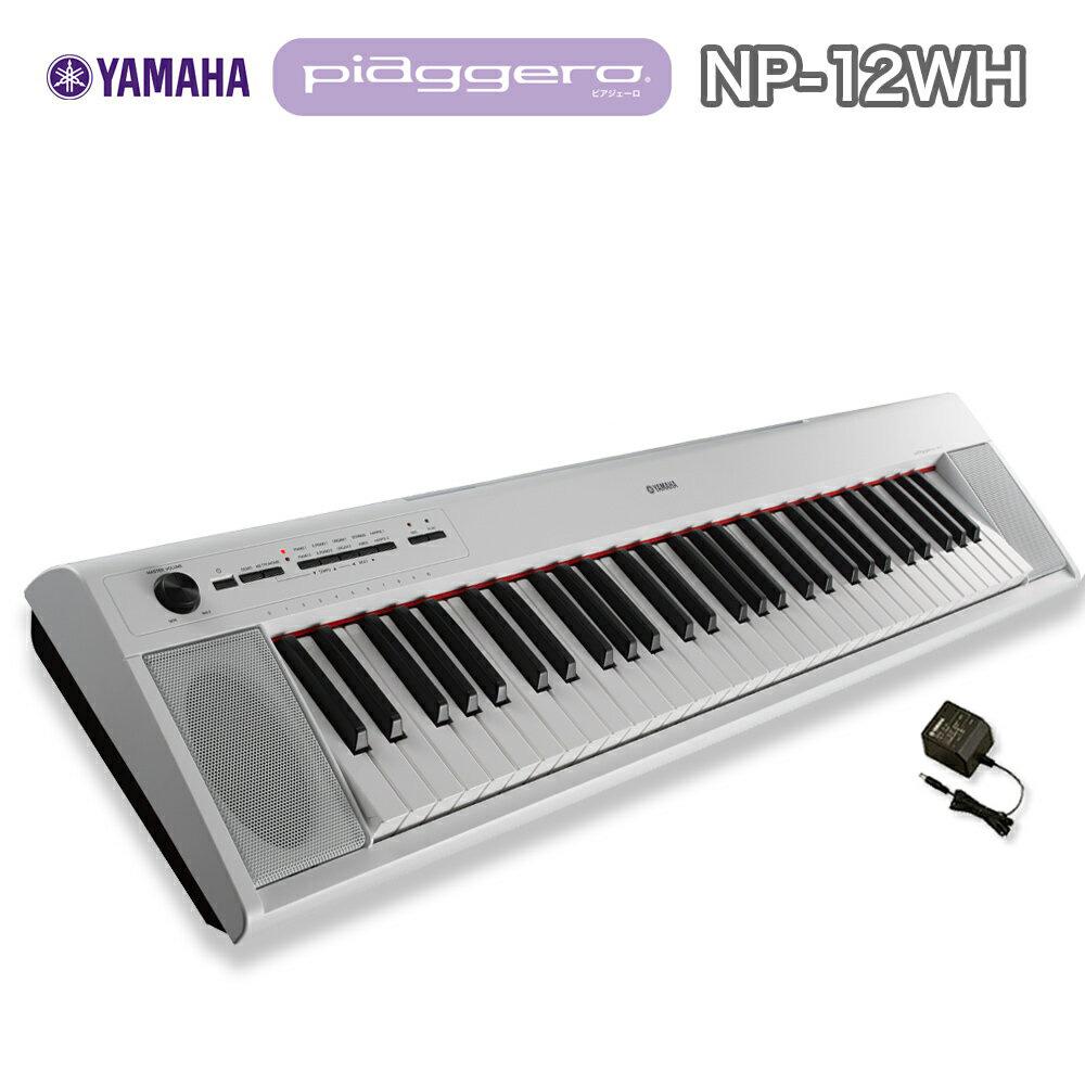 YAMAHA NP-12WH ホワイト キーボード ポータブルキーボード 【61鍵】 【ヤマハ NP12 piaggero ピアジェーロ】