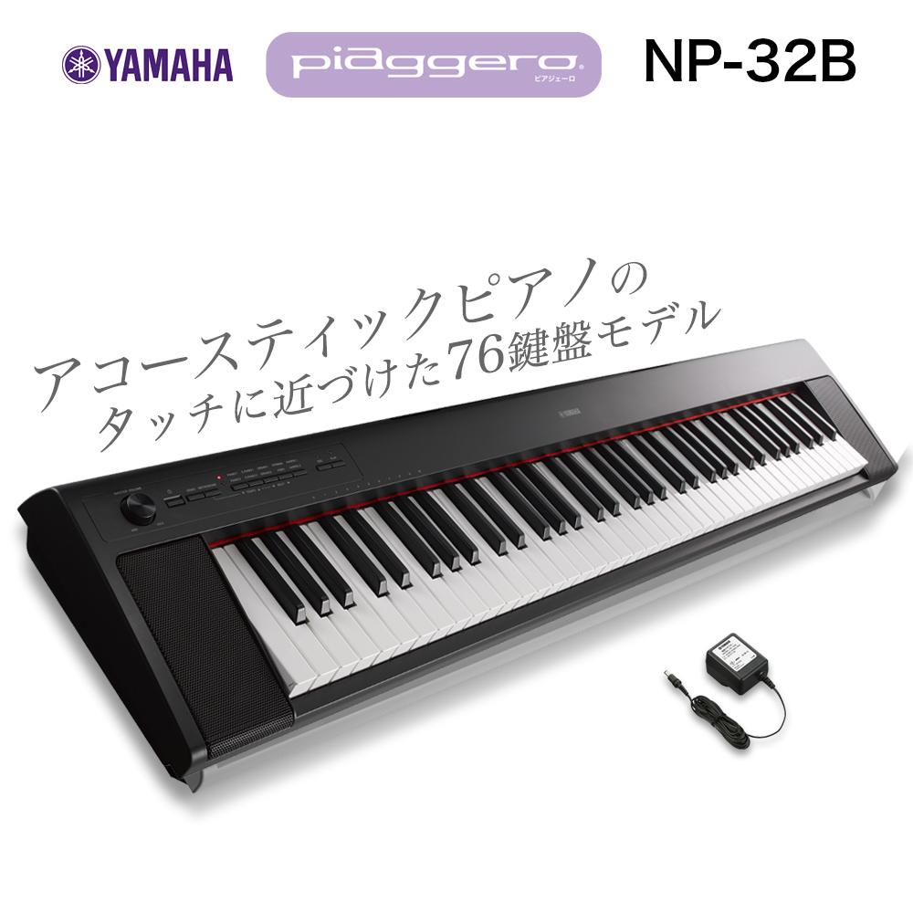 キーボード 電子ピアノ YAMAHA NP-32B ブラック 76鍵盤 【ヤマハ NP32B piaggero ピアジェーロ】 楽器