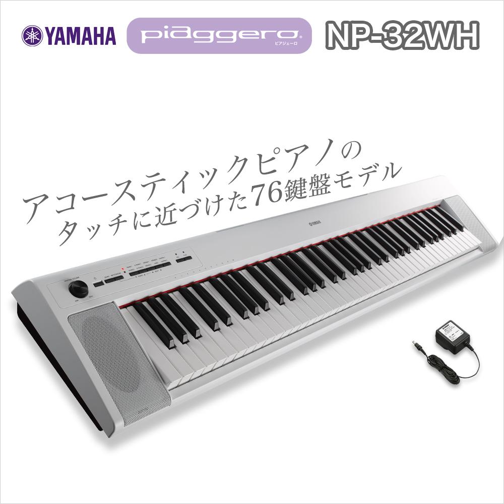 YAMAHA NP-32WH(ホワイト) キーボード ポータブルキーボード 【76鍵】 【ヤマハ NP32WH piaggero ピアジェーロ】