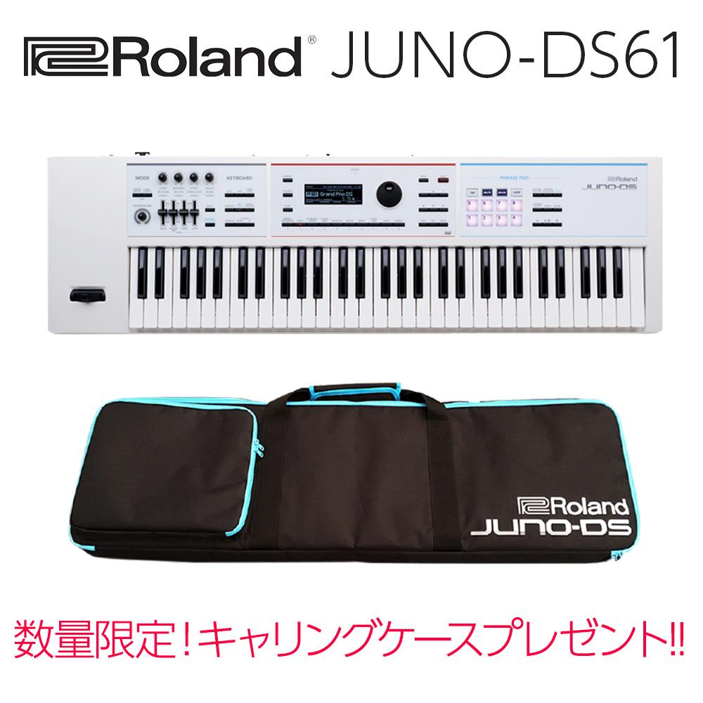 Roland JUNO-DS61W (ホワイト) シンセサイザー 61鍵盤 【ローランド JUNODS61W】