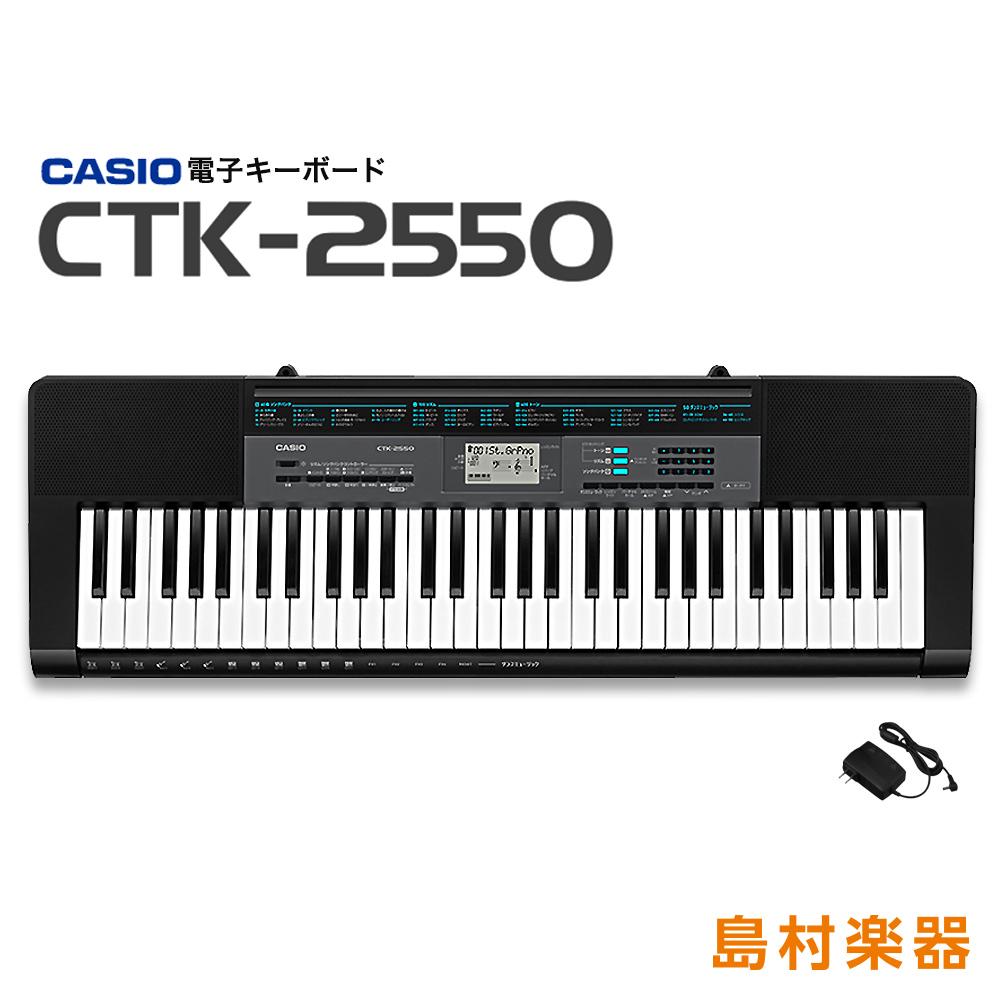 【数量限定特価】CASIO CTK-2550 キーボード 【61鍵】 【カシオ CTK2550】