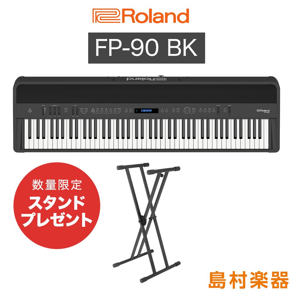 【オンライン限定企画・X型スタンドプレゼント】ROLAND FP-90 BK(ブラック) 電子ピアノ 88鍵盤 【ローランド FP90】 【別売り延長保証対応プラン:D】