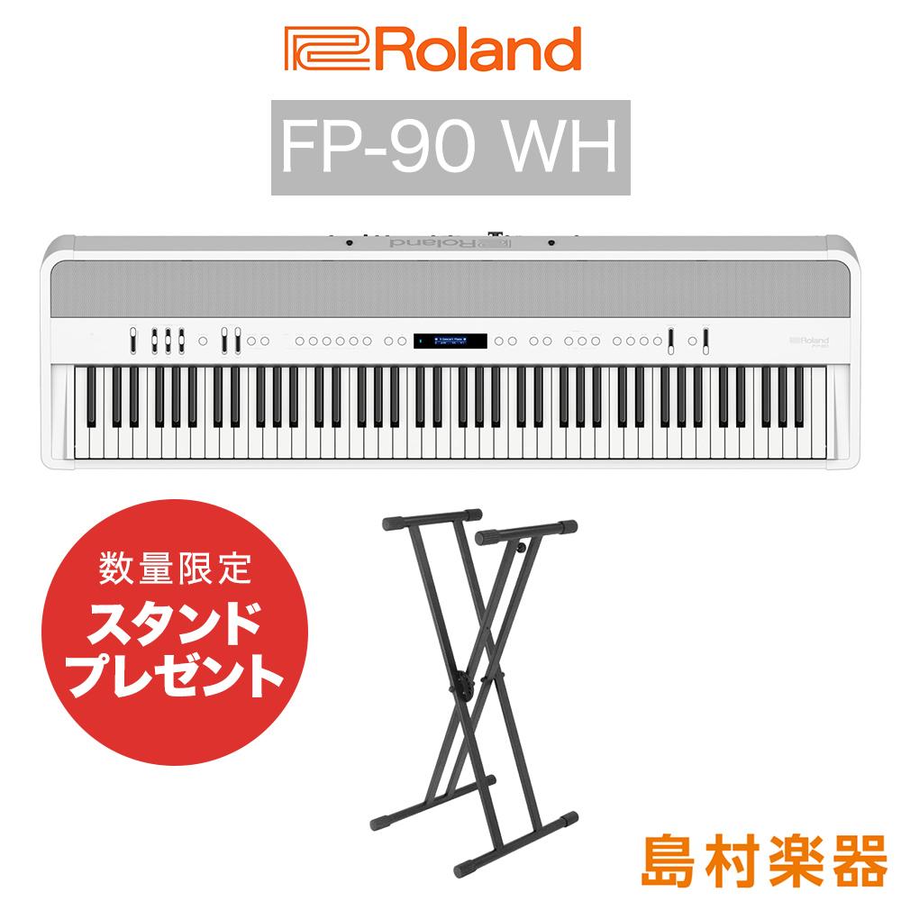 【オンライン限定企画・X型スタンドプレゼント】ROLAND FP-90 WH(ホワイト) 電子ピアノ 88鍵盤 【ローランド FP90】 【別売り延長保証対応プラン:D】