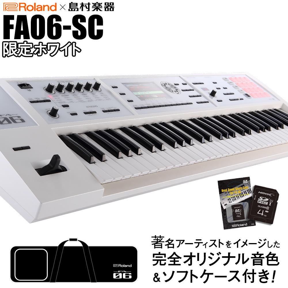 [数量限定 純正ケーブル2本付属]Roland FA-06-SC シンセサイザー 限定ホワイト 61鍵盤 【島村楽器限定】 【オリジナルカラー