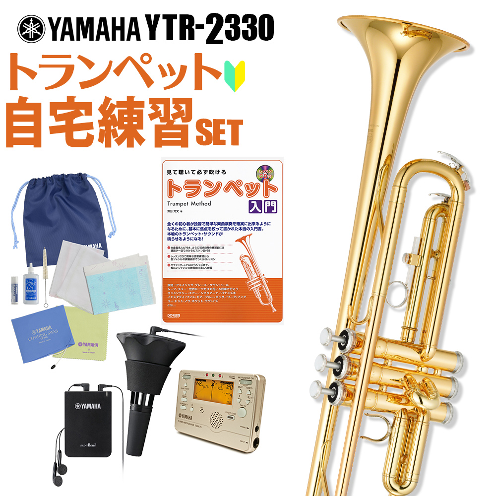 【ヤマハ教則DVDプレゼント中】YAMAHA YTR-2330 自宅練習セット トランペット 【ヤマハ YTR2330 初心者 入門】