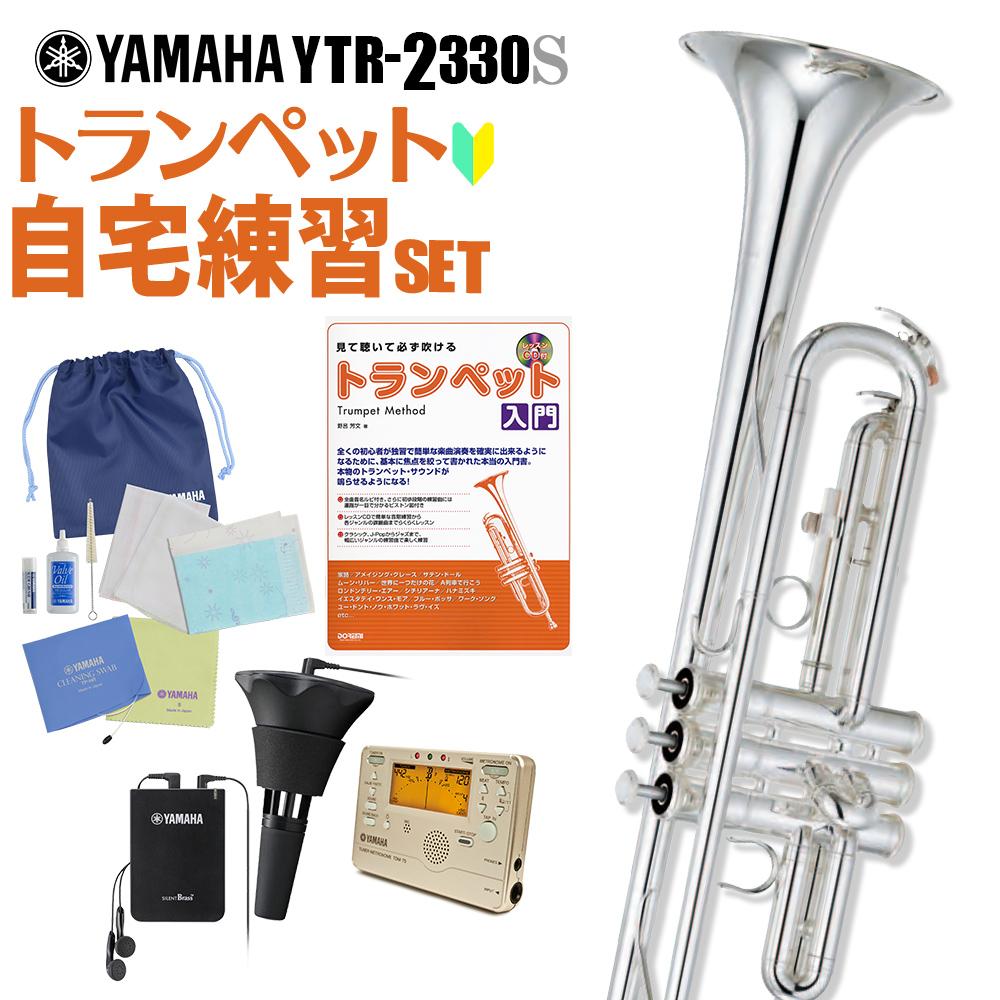 【ヤマハ教則DVDプレゼント中】YAMAHA YTR-2330S 自宅練習セット トランペット 【ヤマハ YTR2330S 初心者 入門】