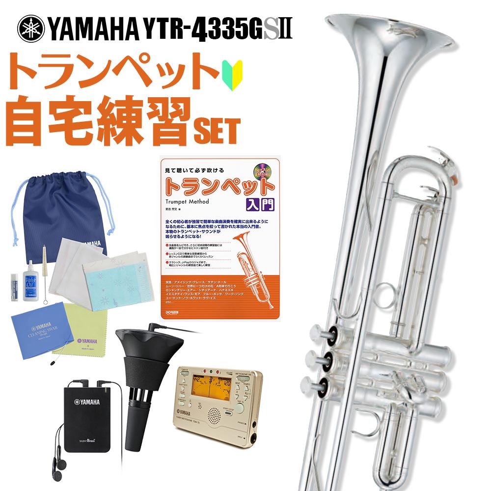 【ヤマハ教則DVDプレゼント中】YAMAHA YTR-4335GS2 自宅練習セット トランペット 【ヤマハ YTR4335GS2 初心者 入門】