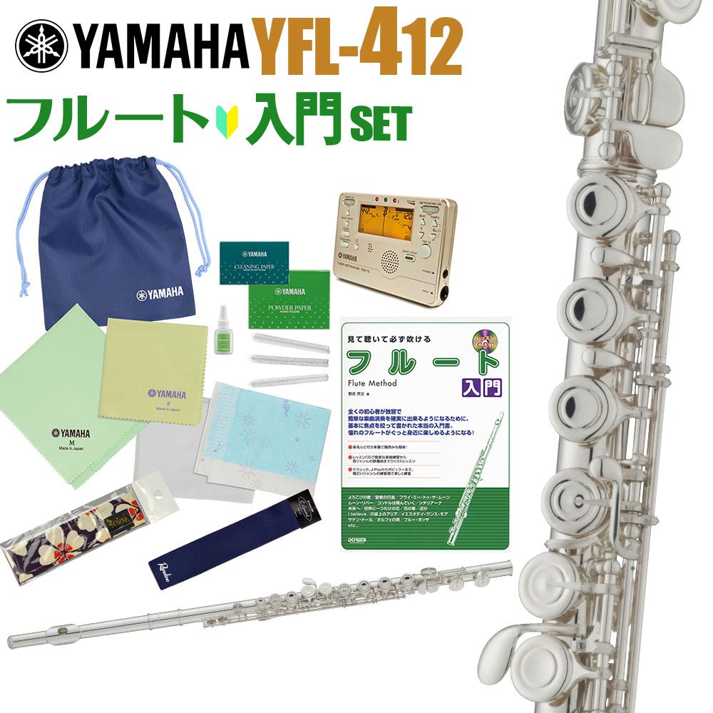 【ヤマハ教則DVDプレゼント中】YAMAHA YFL-412 初心者 入門 セット フルート 【ヤマハ YFL412】