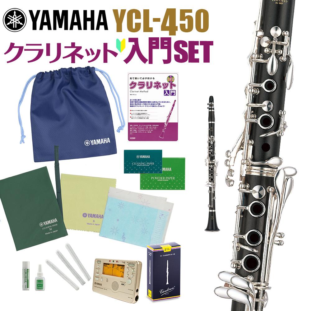 YAMAHA YCL-450 初心者 入門 セット クラリネット 【ヤマハ YCL450】