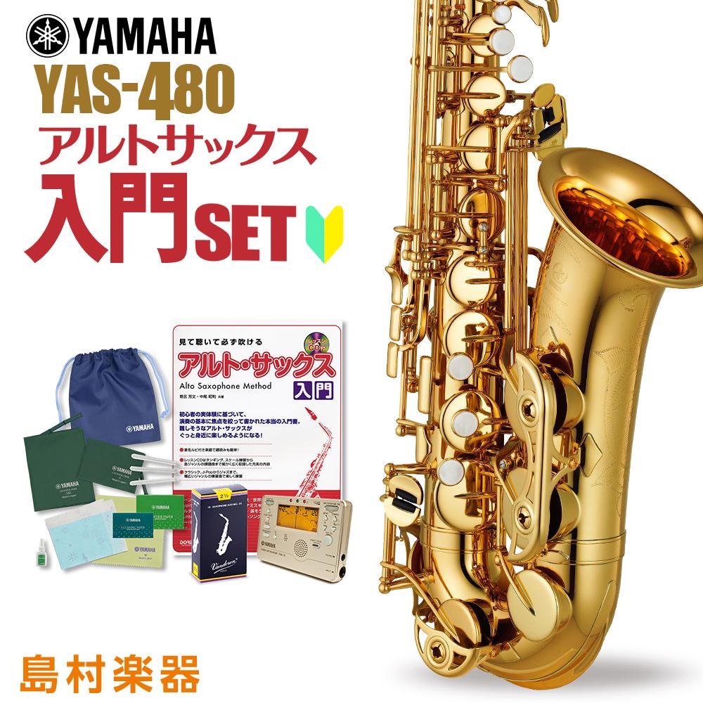 YAMAHA YAS-480 初心者 入門 セット サックス アルトサックス 【ヤマハ YAS480】