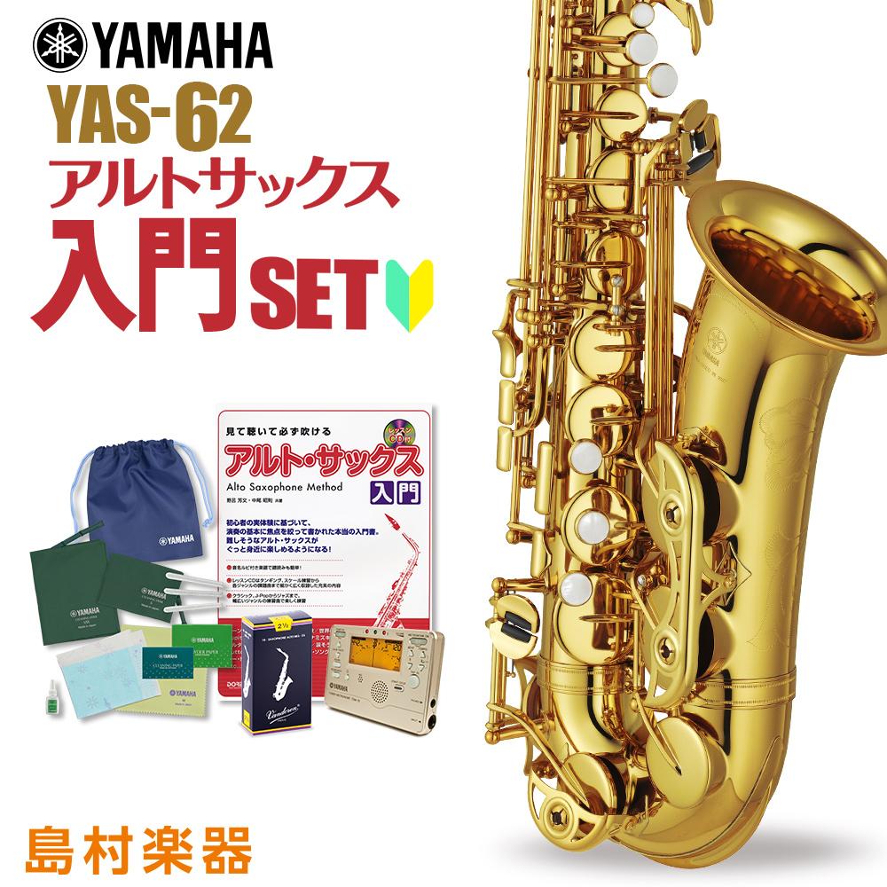 YAMAHA YAS-62 初心者 入門 セット サックス アルトサックス 【ヤマハ YAS62】