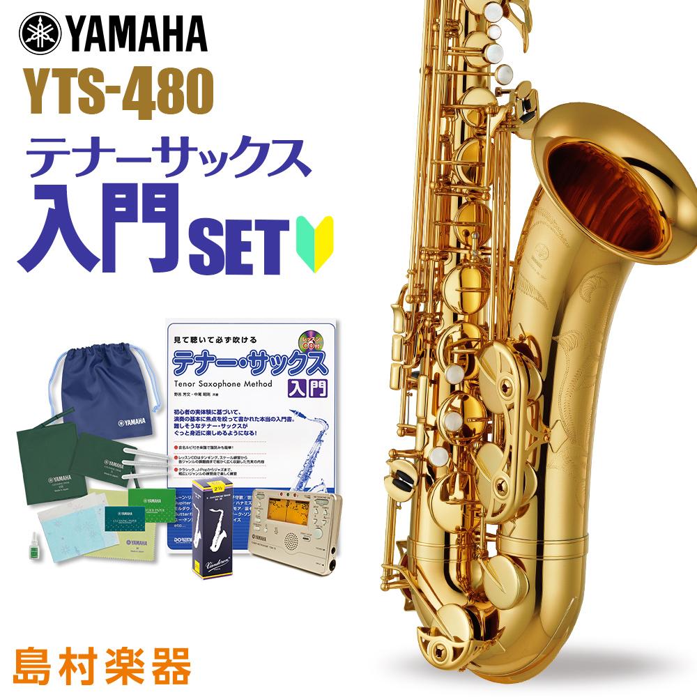 YAMAHA YTS-480 初心者 入門 セット サックス テナーサックス 【ヤマハ YTS480】
