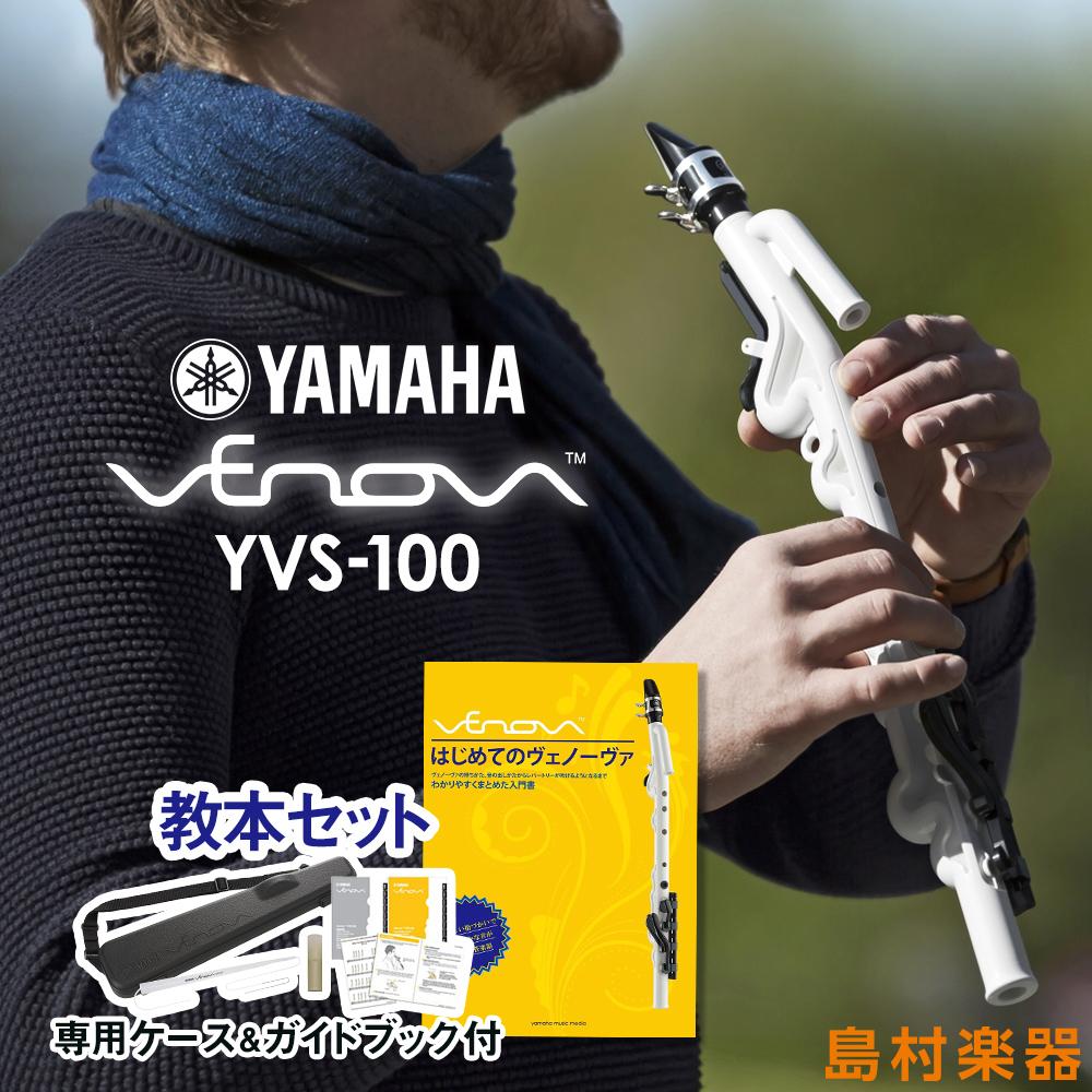 YAMAHA Venova (ヴェノーヴァ) 教本セット カジュアル管楽器 教本セット Venova【専用ケース付き YAMAHA】【ヤマハ YVS-100 YVS100】, ソウヤグン:d5c9101d --- officewill.xsrv.jp