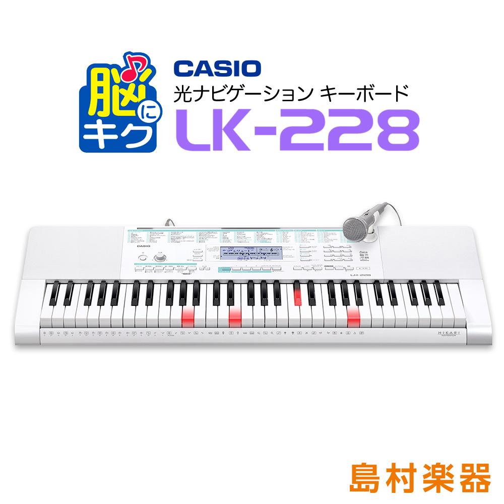 CASIO LK-228 光ナビゲーションキーボード 【61鍵】 【カシオ LK228 光る キーボード】