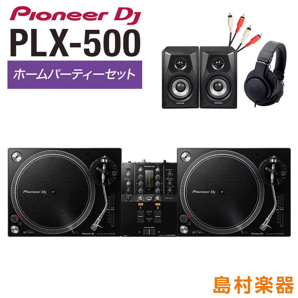 Pioneer DJ PLX-500 アナログDJ ホームパーティセット [ターンテーブル(×2)+ミキサー+ヘッドホン+スピーカー] 【パイオニア】