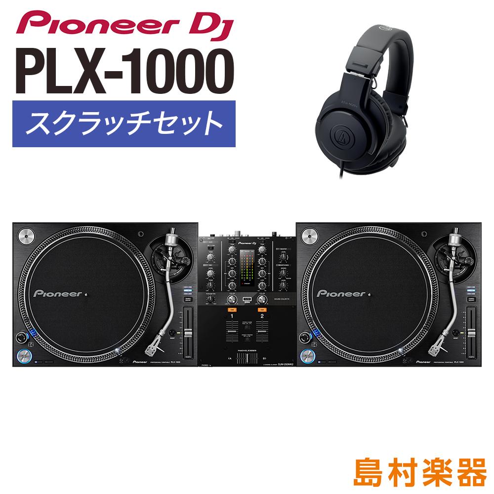 Pioneer DJ PLX-1000 アナログDJ スクラッチセット [ターンテーブル(×2)+ミキサー+ヘッドホン] 【パイオニア】