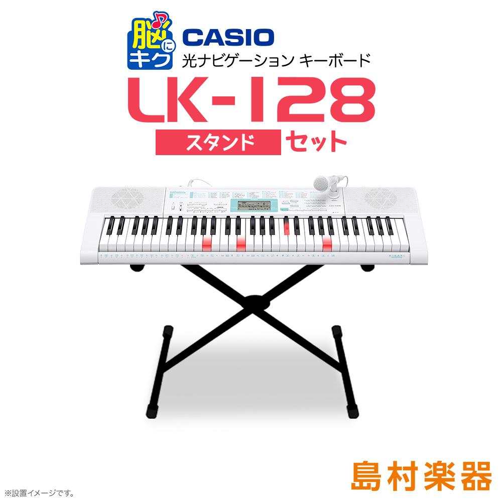 CASIO LK-128 スタンドセット 光ナビゲーションキーボード 【61鍵】 【カシオ LK128 光る キーボード】