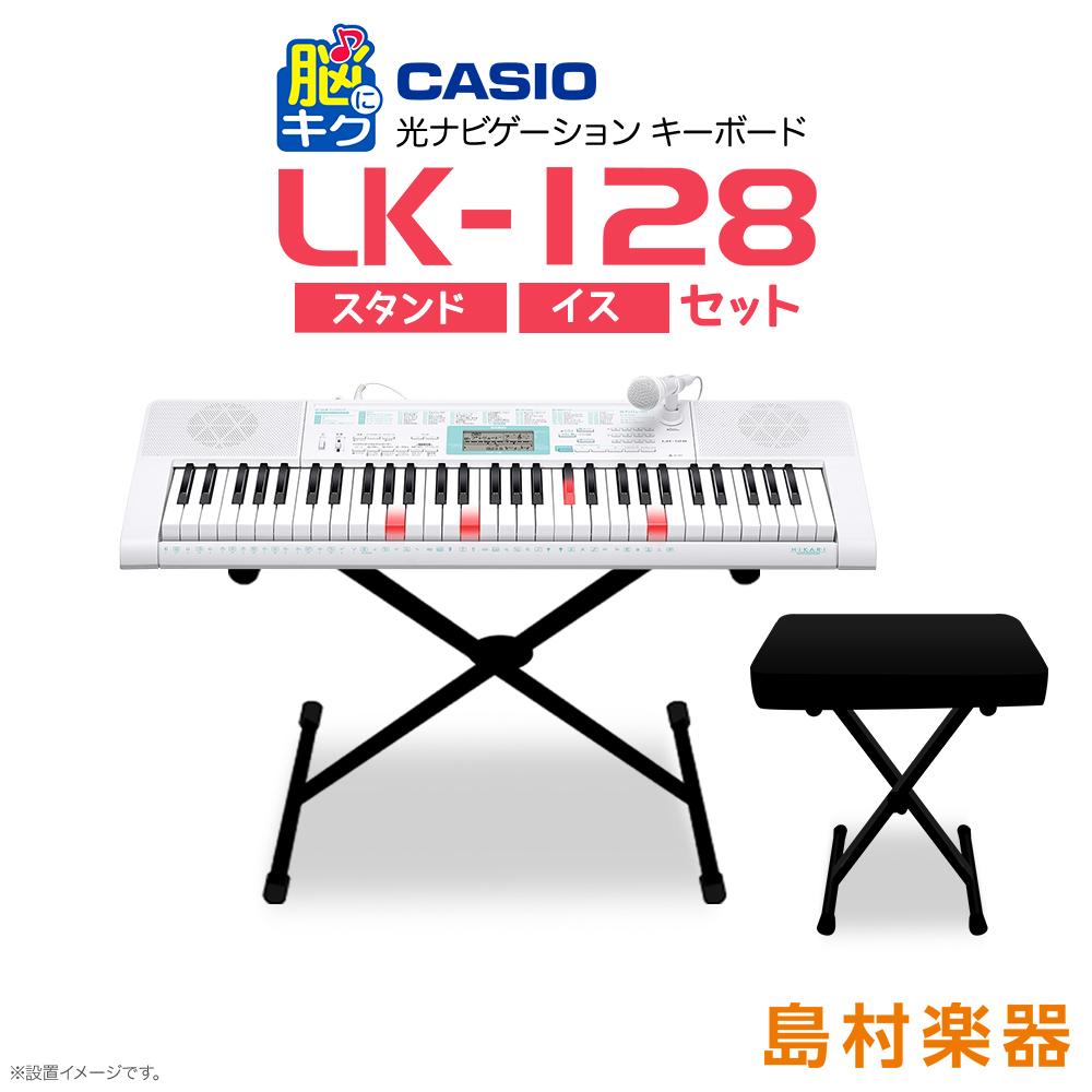 CASIO LK-128 スタンド・イスセット 光ナビゲーションキーボード 【61鍵】 【カシオ LK128 光る キーボード】