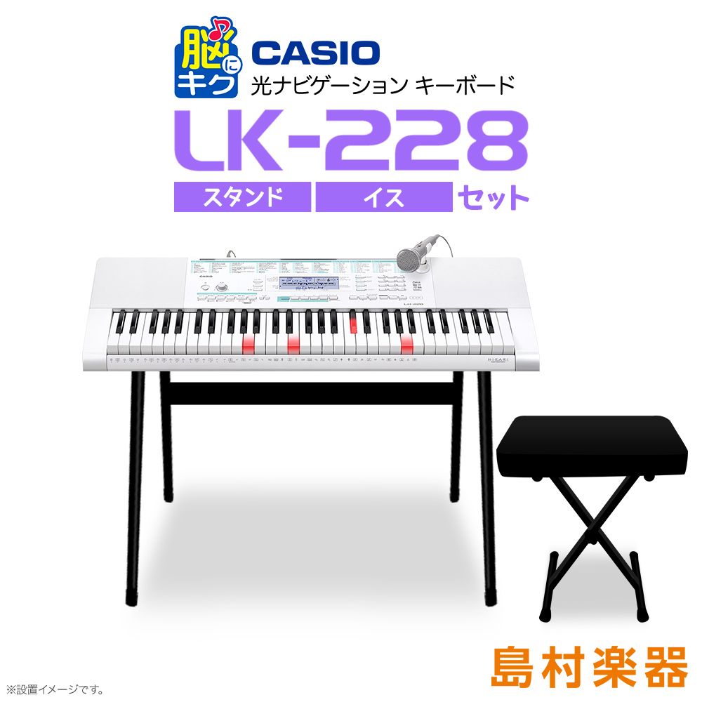 CASIO LK-228 スタンド・イスセット 光ナビゲーションキーボード 【61鍵】 【カシオ LK228 光る キーボード】