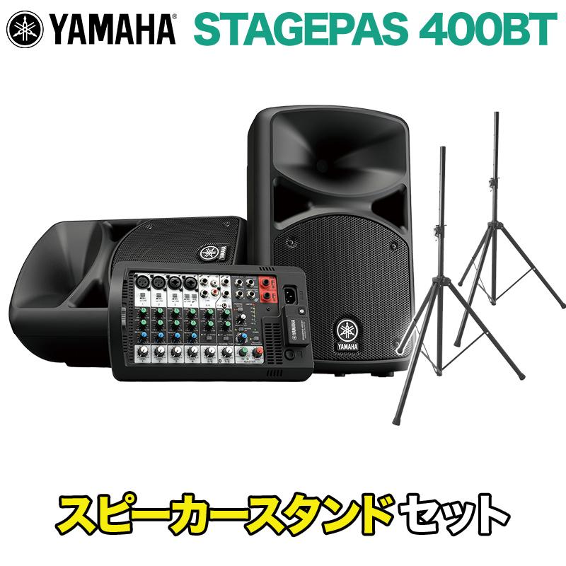 安い割引 YAMAHA Bluetooth対応 STAGEPAS400BT スピーカースタンド付きセット オールインワン PAシステム Bluetooth対応 STAGEPAS400BT【屋内100人規模 オールインワン】【ヤマハ】, 人体百科:07551f6e --- clftranspo.dominiotemporario.com