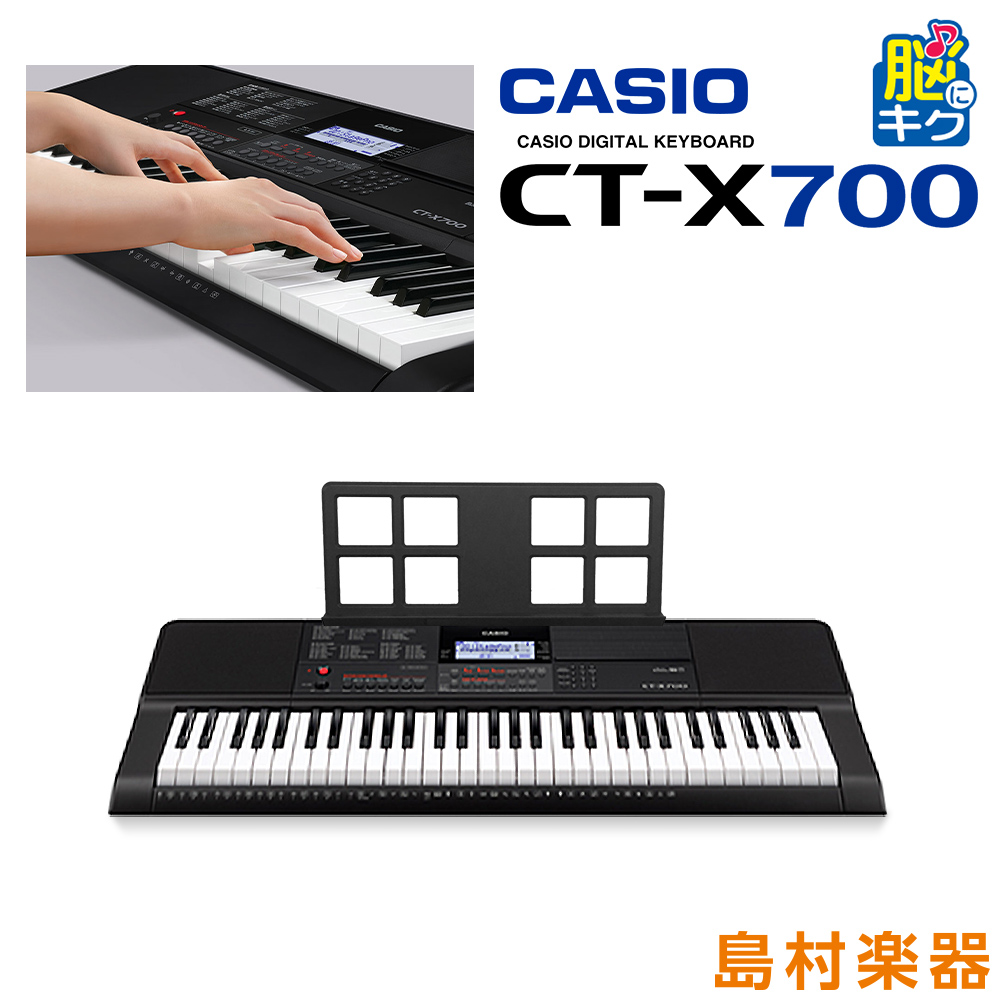 CASIO CT-X700 ポータブル キーボード 【61鍵】 【カシオ CTX700】