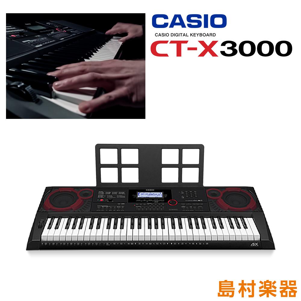 CASIO CT-X3000 ポータブル キーボード 【61鍵盤】 【カシオ CTX3000】
