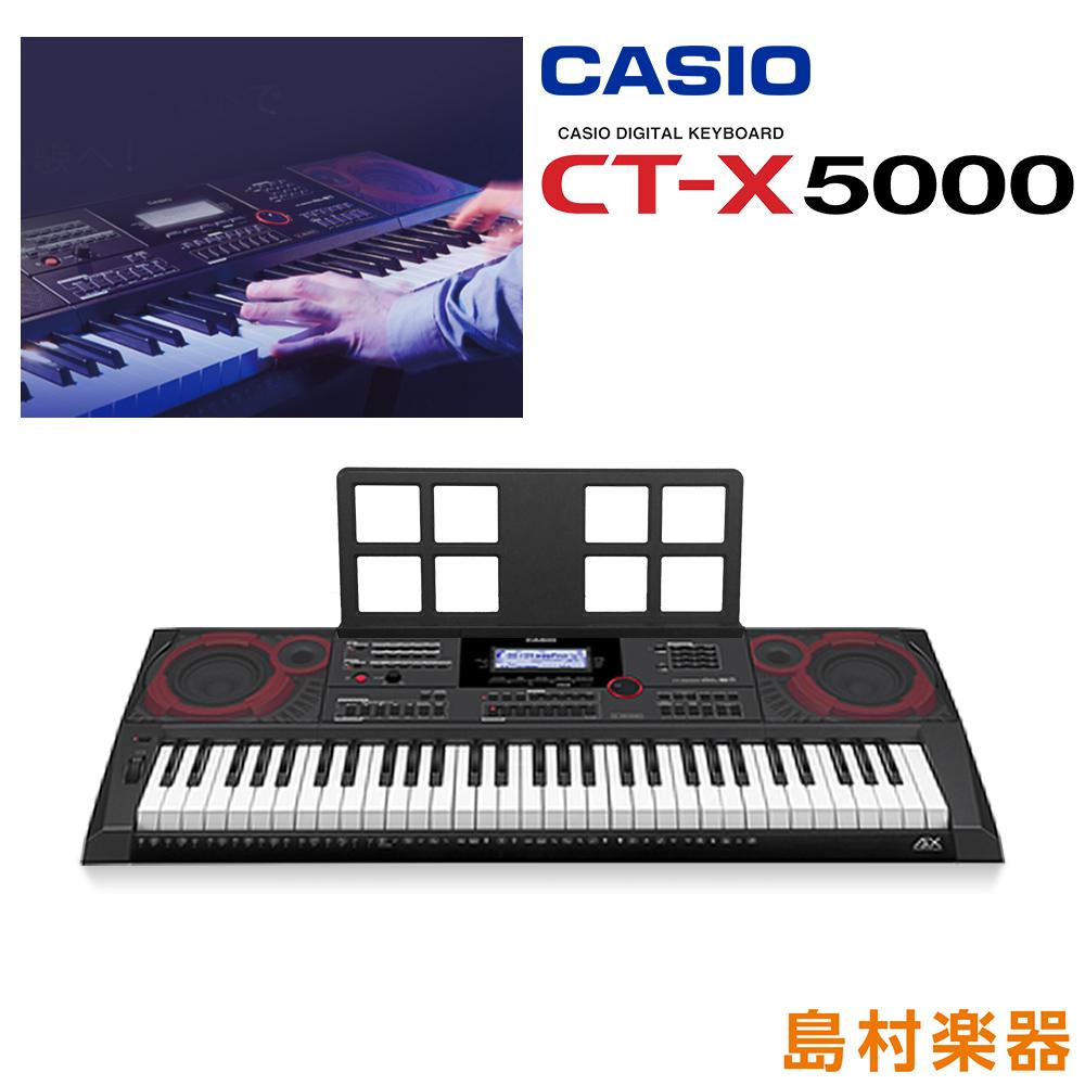 CASIO CT-X5000 ポータブル キーボード 【61鍵盤】 【カシオ CTX5000】